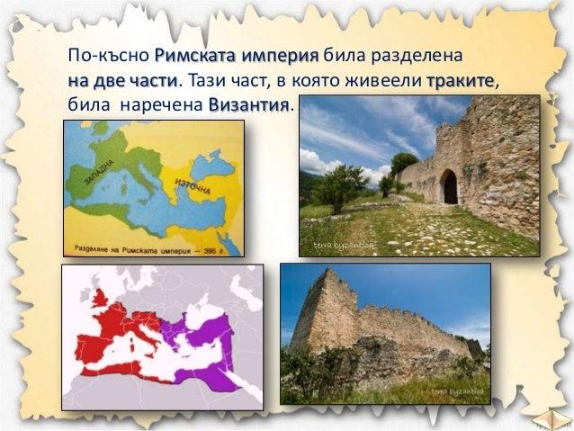 Почти сто години след появата на първите славяни по тези места се появили българите.  Отначало те се настанили северно от ...