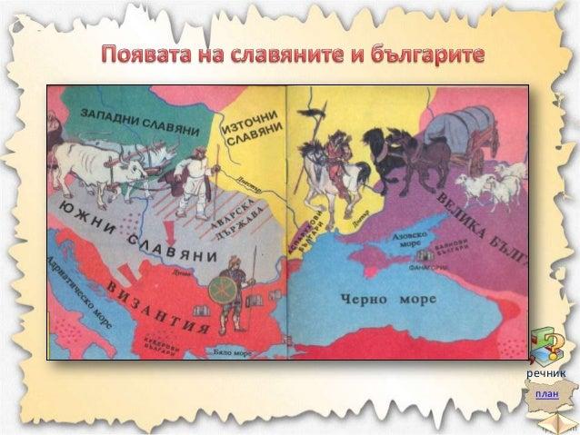Така на днешните български земи се срещнали различни племена и народи, които по-късно създали тук нова държава.