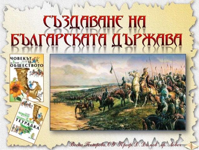 Българите се заселили при устието на река Дунав и започнали да опустошават византийските земи. Византия се бояла от съюз м...