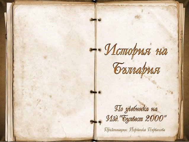Без силна държава траките били покорени от римляните. ? Не след дълго по тези земи се появява нова държава Византия. ? Год...