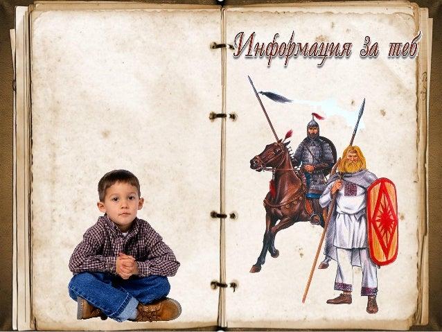 """3. Владетелят на Стара Велика България хан Кубрат бил удостоен от Византия с титлата """"патриций"""". Този акт бил израз на:  А..."""
