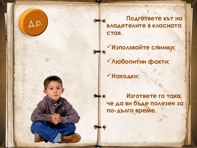 създаване на българската държава 3клас