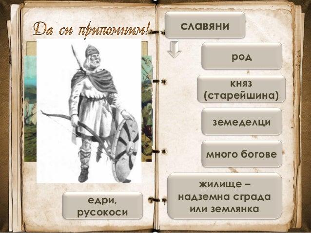 Хан Аспарух 681 г. Създава България  Знаме – конска опашка  Столица - Плиска
