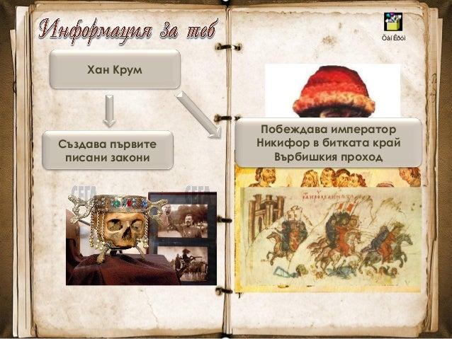 1. Попълнете пропуснатите думи в текста:  Славянските родове се обединявали в ...................................... ..., ...