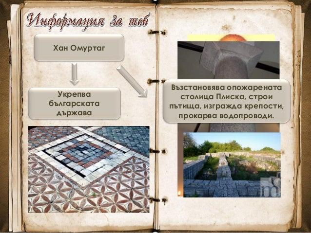 """2. Подчертайте думите, които показват какви качества притежават славяните:  """" .... Те са свободолюбиви и по никакъв начин ..."""
