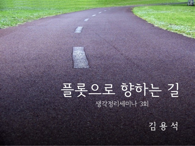 플롯으로 향하는 길 생각정리세미나 3회  김용석