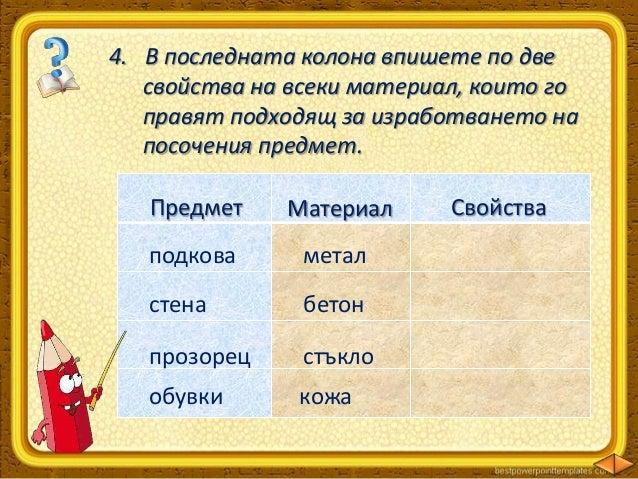 6. Довършете твърденията като използвате думите: газ, течност или твърдо тяло. а/ Има постоянна форма. Това е ____________...