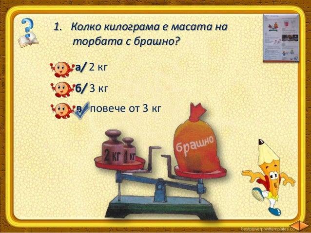 3. Кое от описанията се отнася за газ, кое за течност и кое - за твърдо тяло? А. Има собствена форма. Може да се чупи и ре...