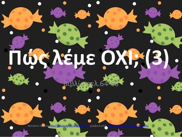 Πώσ λζμε ΟΧΙ; (3) Βιβλίο ςελ.64-65  Χατςίκου Ιωάννα http://taksiasterati.blogspot.gr/ γραφικά από http://www.mycutegraphic...