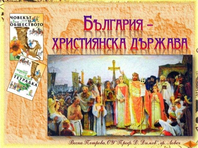 В средата на ІХ век България се превърнала в голяма и силна държава . Границите били разширени.  Общите закони, които въве...