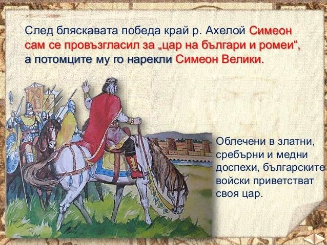 """След бляскавата победа край р. Ахелой Симеон сам се провъзгласил за """"цар на българи и ромеи"""", а потомците му го нарекли Си..."""