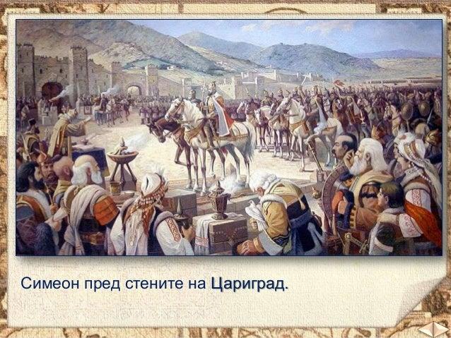 Симеон пред стените на Цариград. 01.11.2013  14