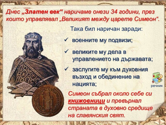 """Днес """"Златен век"""" наричаме онези 34 години, през които управлявал """"Великият между царете Симеон"""". Така бил наричан заради:..."""