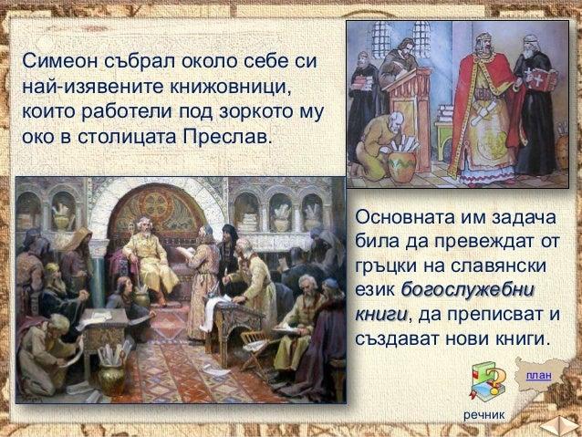 Симеон събрал около себе си най-изявените книжовници, които работели под зоркото му око в столицата Преслав.  Основната им...