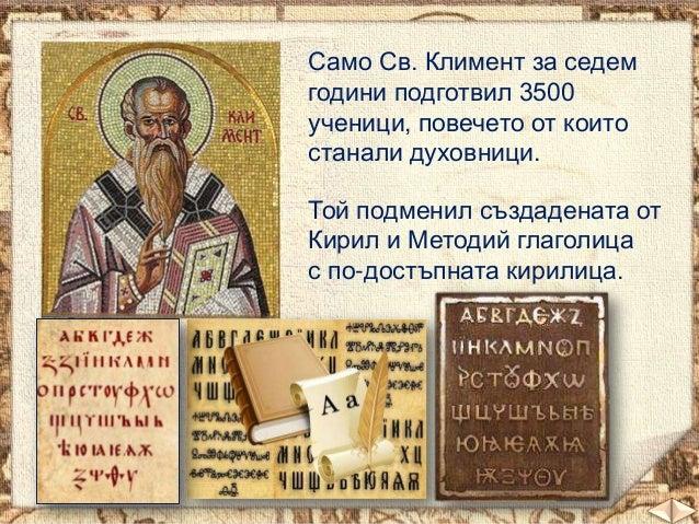 Само Св. Климент за седем години подготвил 3500 ученици, повечето от които станали духовници.  Той подменил създадената от...