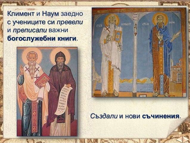 Климент и Наум заедно с учениците си превели и преписали важни богослужебни книги.  Създали и нови съчинения. 01.11.2013  ...