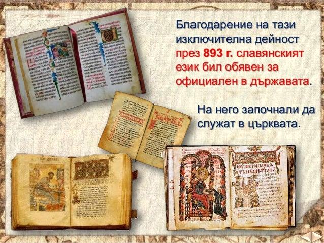 Благодарение на тази изключителна дейност през 893 г. славянският език бил обявен за официален в държавата. На него започн...
