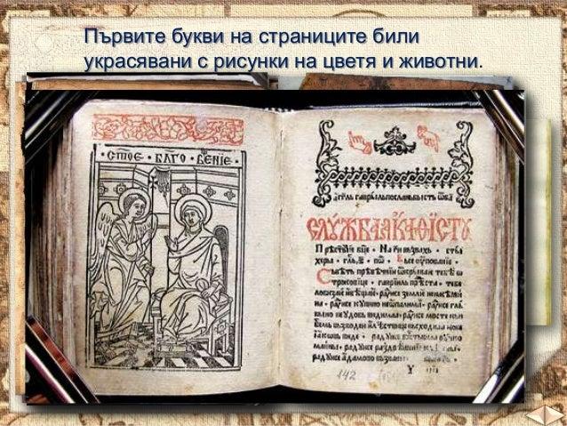 Първите букви на страниците били украсявани с рисунки на цветя и животни.  01.11.2013  25
