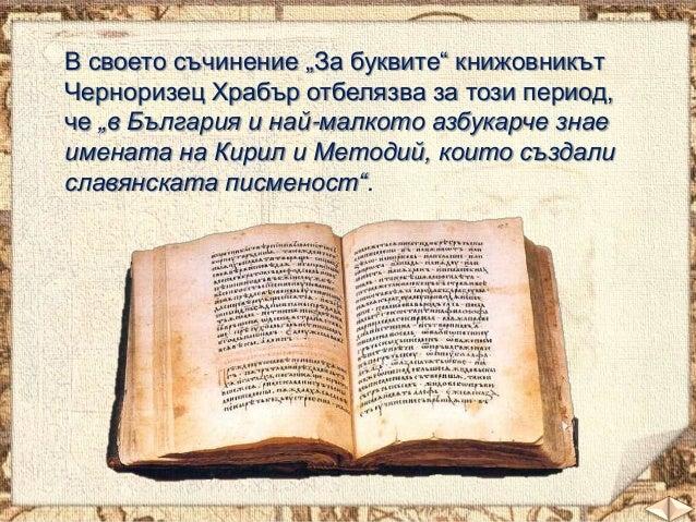 """В своето съчинение """"За буквите"""" книжовникът Черноризец Храбър отбелязва за този период, че """"в България и най-малкото азбук..."""