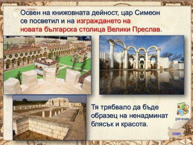Освен на книжовната дейност, цар Симеон се посветил и на изграждането на новата българска столица Велики Преслав.  Тя тряб...