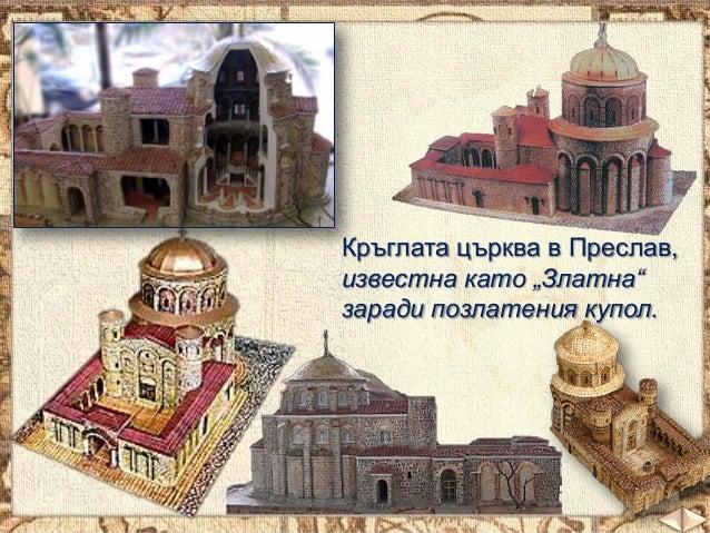 """Кръглата църква в Преслав, известна като """"Златна"""" заради позлатения купол.  01.11.2013  29"""