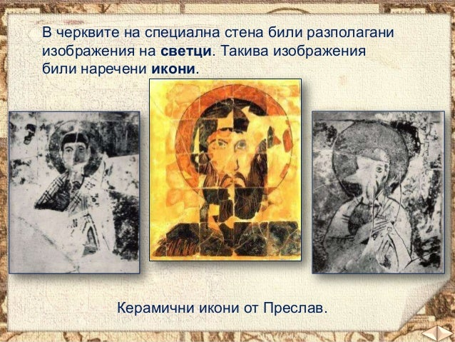 В черквите на специална стена били разполагани изображения на светци. Такива изображения били наречени икони.  Керамични и...