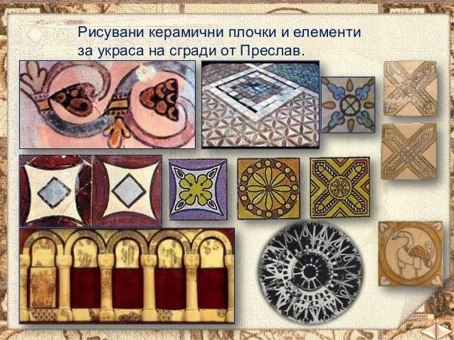 Рисувани керамични плочки и елементи за украса на сгради от Преслав.  01.11.2013  31