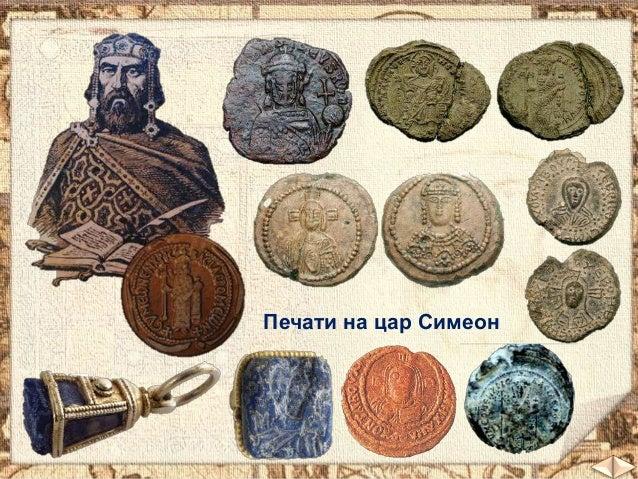 Печати на цар Симеон  01.11.2013  33