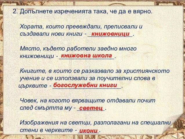 2. Допълнете изреченията така, че да е вярно. Хората, които превеждали, преписвали и книжовници създавали нови книги - ___...