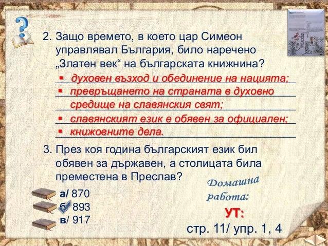 """2. Защо времето, в което цар Симеон управлявал България, било наречено """"Златен век"""" на българската книжнина? _____________..."""
