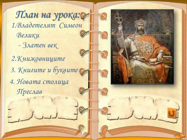 План на урока: 1.Владетелят Симеон Велики - Златен век 2.Книжовниците 3. Книгите и буквите 4. Новата столица Преслав