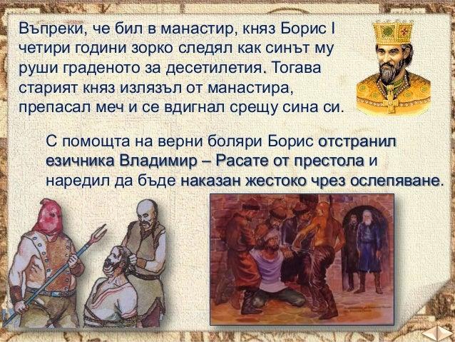 Въпреки, че бил в манастир, княз Борис І четири години зорко следял как синът му руши граденото за десетилетия. Тогава ста...