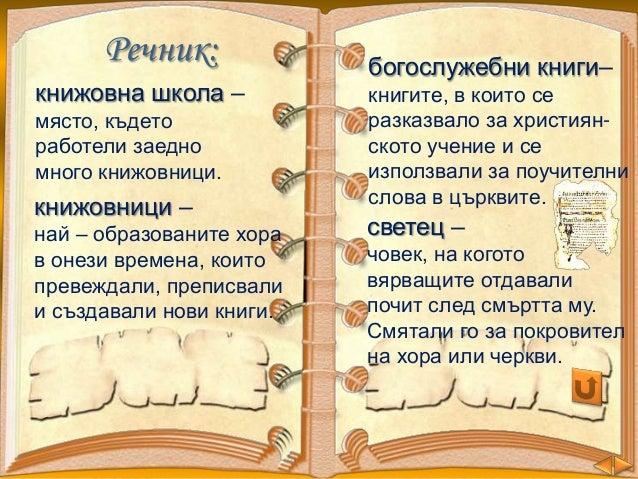 Речник: книжовна школа – място, където работели заедно много книжовници.  книжовници – най – образованите хора в онези вре...
