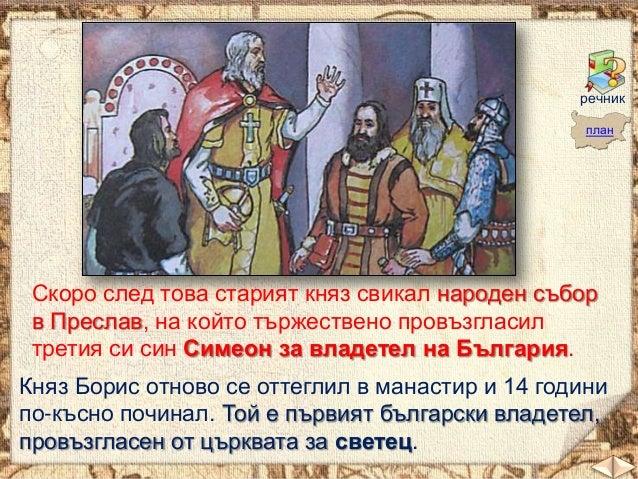 речник план  Скоро след това старият княз свикал народен събор в Преслав, на който тържествено провъзгласил третия си син ...