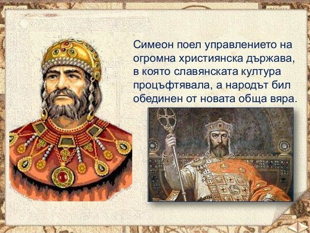 Симеон поел управлението на огромна християнска държава, в която славянската култура процъфтявала, а народът бил обединен ...
