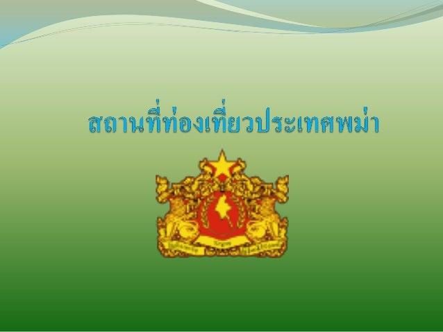 พระมหาเจดีย์นี้ เป็ นสิ่ งที่เคารพสู งสุ ด ของชาวพม่า ซึ่งได้ บรรจุพระเกศาธาตุ รวม 8 เส้ น ของพระพุทธเจ้ า มีประวัติ เก่ า...