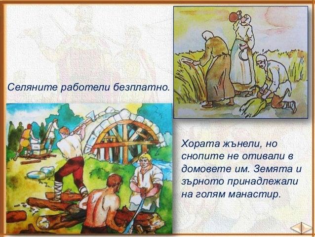 Двамата духовници имали много последователи. богомили  Иван Рилски