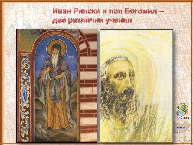 Свети Йоан /Иван/ Рилски е български духовник.  До 25 – годишна възраст бил пастир, но желанието му било да се посвети изц...