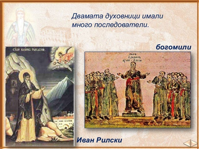 Монахът Иван Рилски учел своите братя монаси, че любовта към Бог, скромността и богатството на душата са по-ценни от всичк...