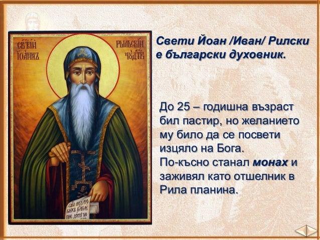 Монахът Иван Рилски учел хората, че злото на земята ще бъде изкоренено само, ако всеки човек пропъди злото от себе си. Про...