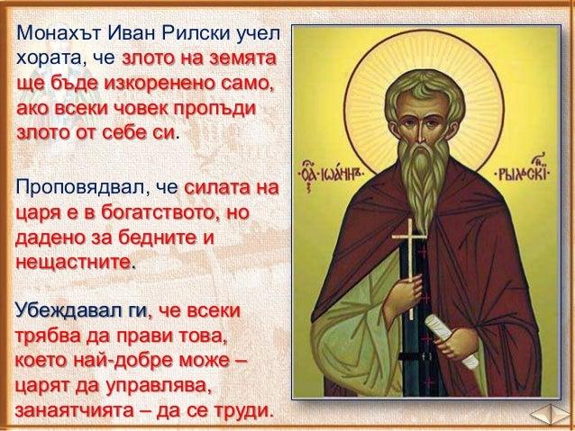 Гробът на Свети Йоан Рилски край Рилския манастир След смъртта му Иван Рилски бил обявен за светец.  речник
