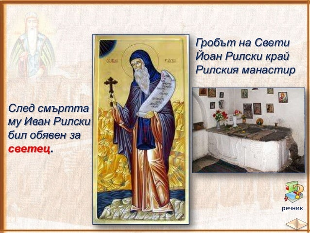 За богомилите кръстът бил омразен, защото на него бил разпнат Христос.  Наказание на богомили