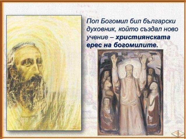 Богомилите извършвали богослуженията си на открито, защото смятали, че Бог е навсякъде. Противопоставяли се не само на цър...