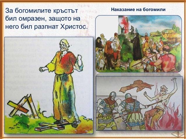 Смъртта на цар Петър  След смъртта на цар Петър столицата Преслав и цяла североизточна България били завладени от византий...