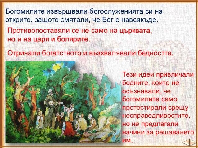 Но българите от западните територии не се предавали. Те започнали борба за възстановяване на държавата.