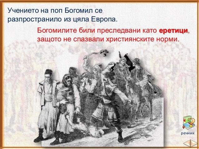 Предвождал ги  цар Самуил.  Той избрал Охрид за новата столица на България.