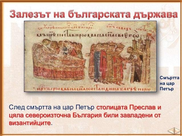 Самуиловата крепост в град Охрид /днешна Македония/