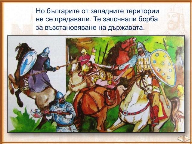 Повече от тридесет години продължили битките между цар Самуил и император Василий.  Българският владетел удържал много поб...