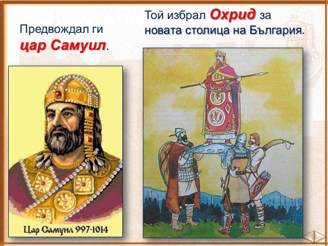 Но през 1014 година при село Ключ /близо до гр. Петрич/ българската войска била разгромена.