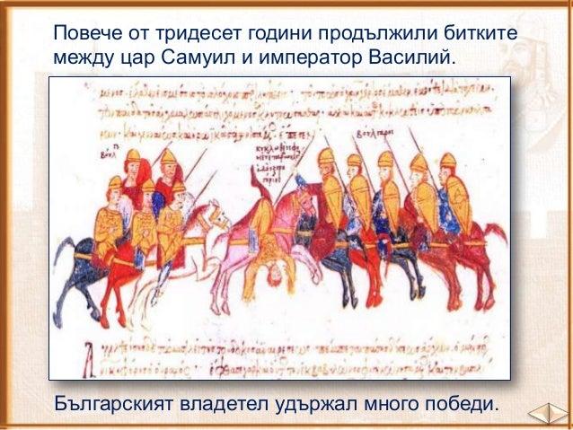 За тази жестокост император Василий бил наречен българоубиец. При вида на осакатената си войска цар Самуил починал.
